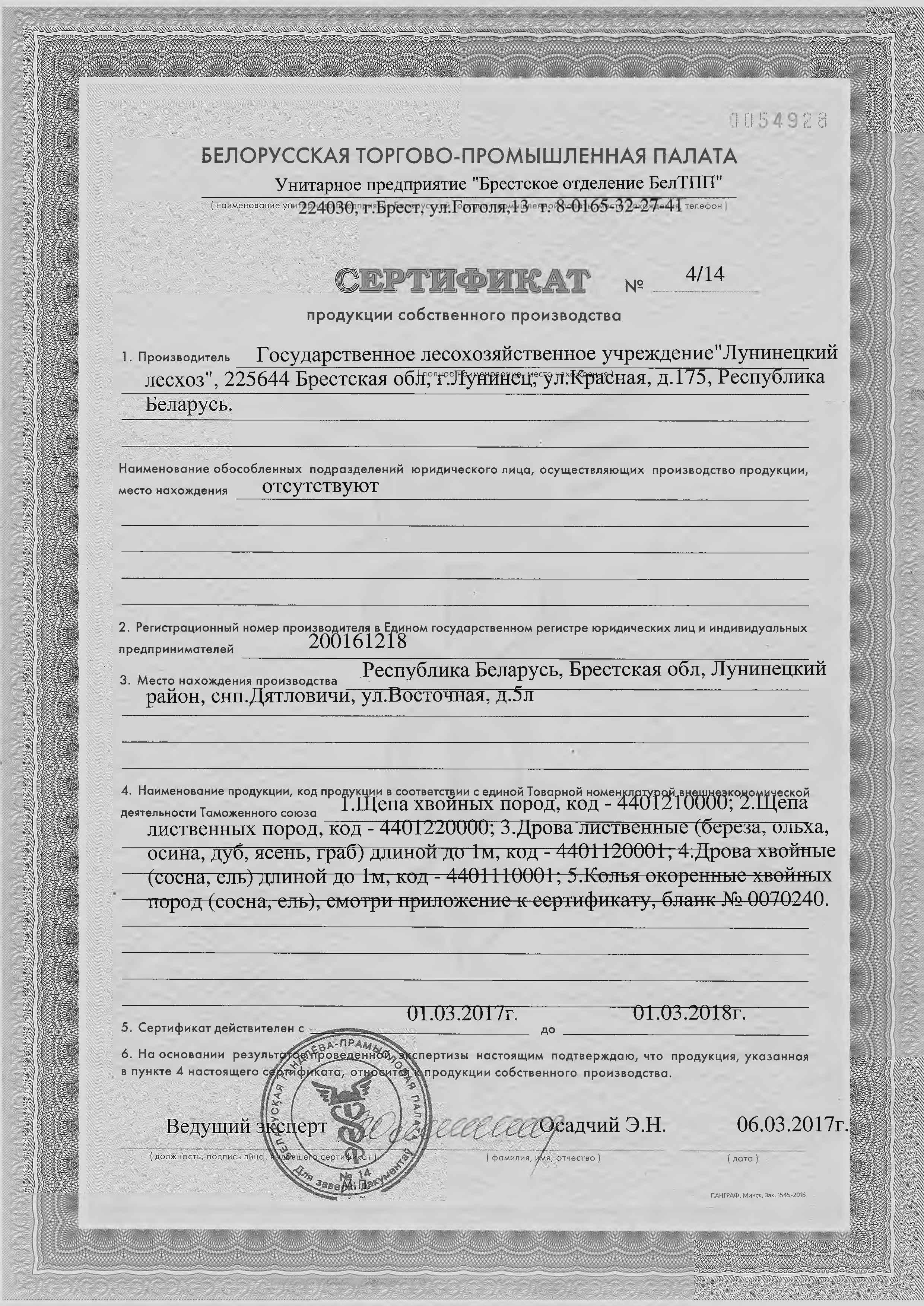 Сертификация юр лиц сертификация производства мибп